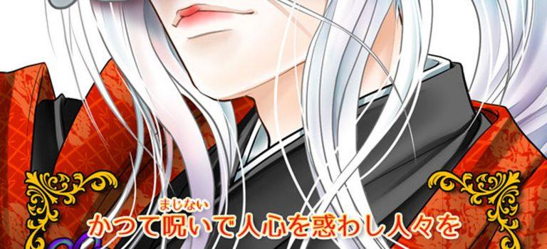 化け物カレシ第3弾「魔界の鬼公子」リリース決定